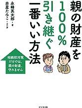 表紙: 親の財産を100%引き継ぐ一番いい方法   赤星たみこ