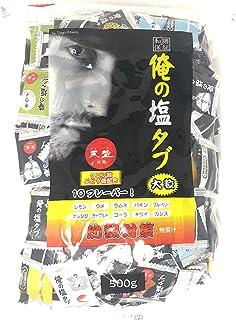 和勝 10種のフレーバー 俺の塩タブレット 500g袋