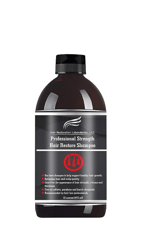 また明日ねセンブランス正規化Hair Restoration Laboratories、LLC強度DHTブロッキング脱毛シャンプーおよびリグロースシャンプー(男性および女性用)(20 DHTブロッカー)
