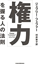表紙: 「権力」を握る人の法則 (日本経済新聞出版)   ジェフリー・フェファー