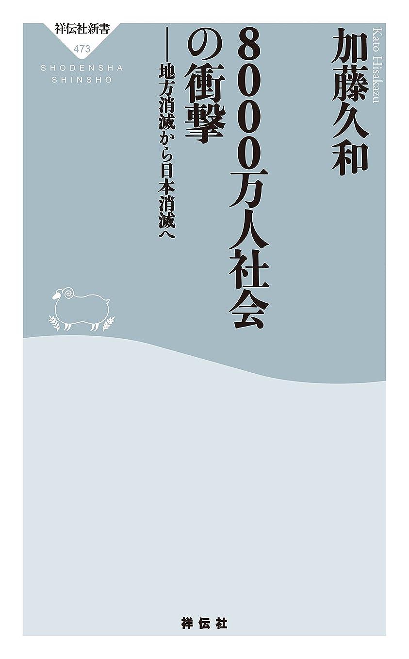 カテナ磨かれたより良い8000万人社会の衝撃 地方消滅から日本消滅へ (祥伝社新書)