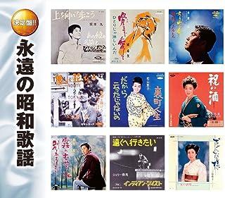 永遠の 昭和歌謡 2枚組 WCD-612