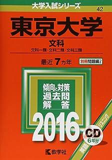 東京大学(文科) (2016年版大学入試シリーズ)