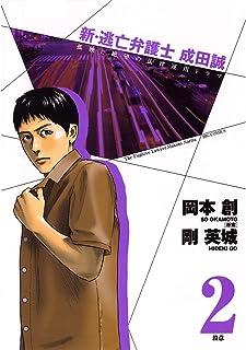 新・逃亡弁護士 成田誠(2) (ビッグコミックス)