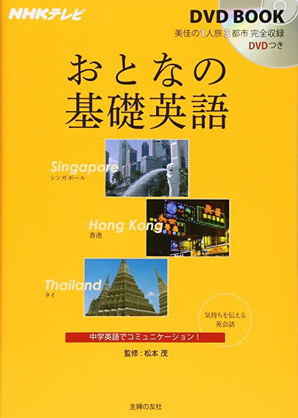 消化器ゾーン道路NHKテレビ DVDBOOK おとなの基礎英語 シンガポール 香港 タイ (NHKテレビDVD BOOK)
