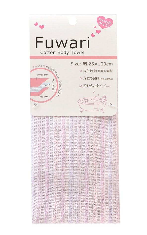 マネージャーマイクロフォン心理的サンベルム (SANBELM) お風呂 タオル 体洗い  ピンク(PK) 20x100cm 綿あわだちボディタオル Fuwari B33601