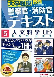 警察官・消防官Vテキスト (5) 人文科学(上) 第2版 (警察官/消防官Vテキスト)