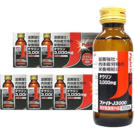 滋養強壮 栄養ドリンク ファイトJタウリン3000 50本セット[指定医薬部外品]