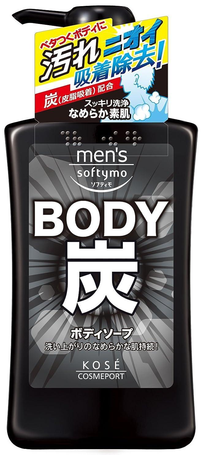 最終枠入浴KOSE コーセー メンズ ソフティモ ボディソープ (炭) 550ml