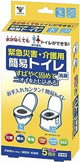 山善 簡易トイレ 5回分 セット 非常用 緊急 災害用 介護用 凝固材・処理袋・汚物袋セット 幅10×奥行4.5×高さ20.6cm イエロー YKT-05