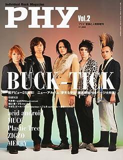 音楽と人増刊 PHY (ファイ) 2012年 11月号 [雑誌]