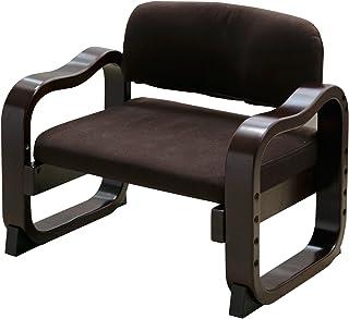 山善 高座椅子 ローバック 立ち座りがラク 高さ調節可能 腰にフィットする背もたれ 組立品 ダークブラウン WYZ-55(DBR)
