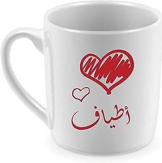Ceramic Mug for Coffee or Tea - Designed for Atyaf Name