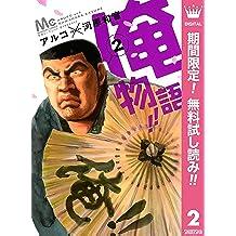 俺物語!!【期間限定無料】 2 (マーガレットコミックスDIGITAL)