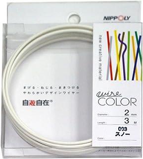 NIPPOLY 自遊自在 wire COLOR 2.0φ×3m巻 スノー