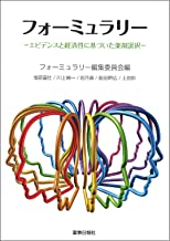 フォーミュラリー -エビデンスと経済性に基づいた薬剤選択-