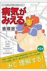 病気がみえる vol.2 循環器 単行本