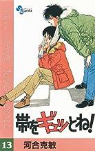 表紙: 帯をギュッとね!(13) (少年サンデーコミックス) | 河合克敏