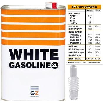 ガレージ・ゼロ(Garage Zero) PURE WHITE ホワイトガソリン 2L GZ402
