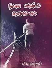 நிலவே என்னிடம் நெருங்காதே: Nilave Ennidam Nerungathe (Tamil Edition)