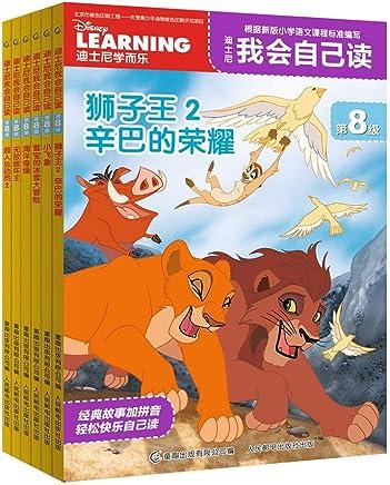 迪士尼我会自己读第8级(1-6)(套装共6册)