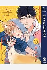 【単話売】ヤキモチはきつね色 2 (ドットブルームコミックスDIGITAL) Kindle版