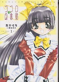 ココロ図書館―Kokoro*aruto*iina (1) (Dengeki comics EX)