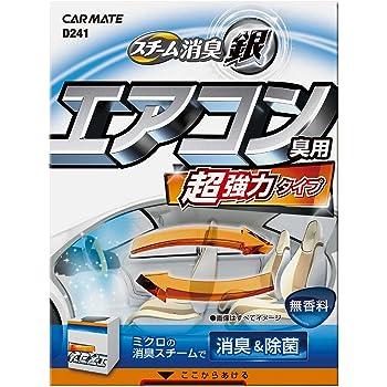 カーメイト 車用 除菌消臭剤 スチーム消臭 銀 超強力 エアコン臭用 無香 D241