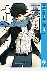 憂国のモリアーティ 9 (ジャンプコミックスDIGITAL) Kindle版