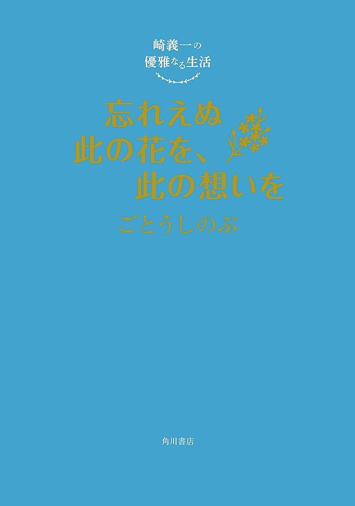 クラシックガム不一致崎義一の優雅なる生活 忘れえぬ此の花を、此の想いを (角川書店単行本)
