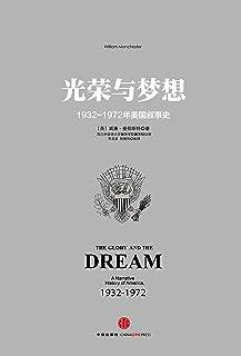 光荣与梦想2:1932~1972年美国叙事史(1941~1950)(完整图文版)