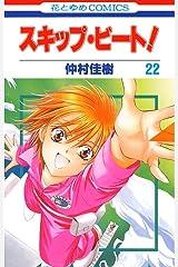 スキップ・ビート! 22 (花とゆめコミックス) Kindle版