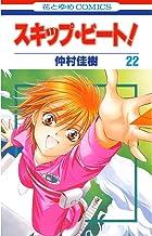 表紙: スキップ・ビート! 22 (花とゆめコミックス) | 仲村佳樹