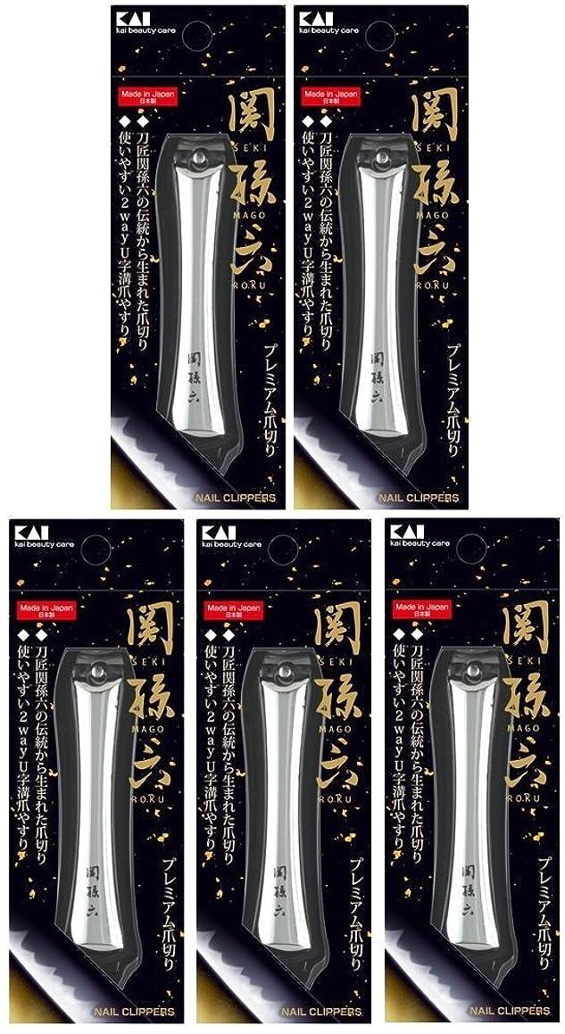 取り除くフロンティア彼女【まとめ買い】関孫六 ツメキリ type102 HC3502×5個