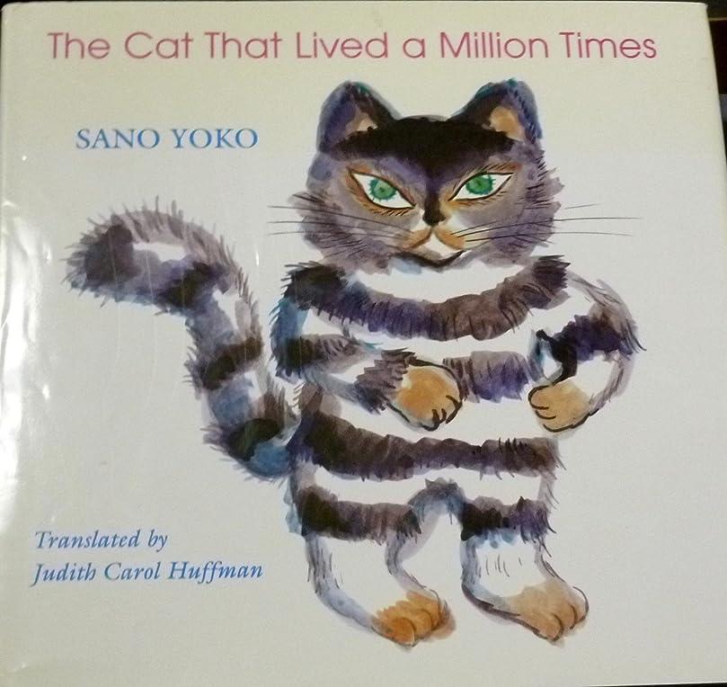 香り市町村舌なThe Cat That Lived a Million Times (Latitude 20 Books)