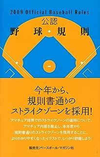 公認野球規則〈2009〉