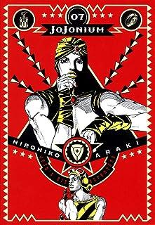 ジョジョの奇妙な冒険 [函装版] JOJONIUM 7 (愛蔵版コミックス)