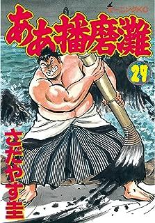 ああ播磨灘(27) (モーニングコミックス)
