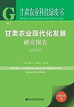 甘肃农业现代化发展研究报告(2019) (甘肃农业科技绿皮书)