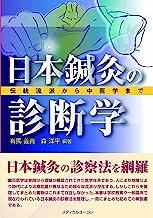 日本鍼灸の診断学―伝統流派から中医学まで