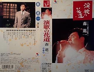最新盤「演歌の花道」 [VHS]