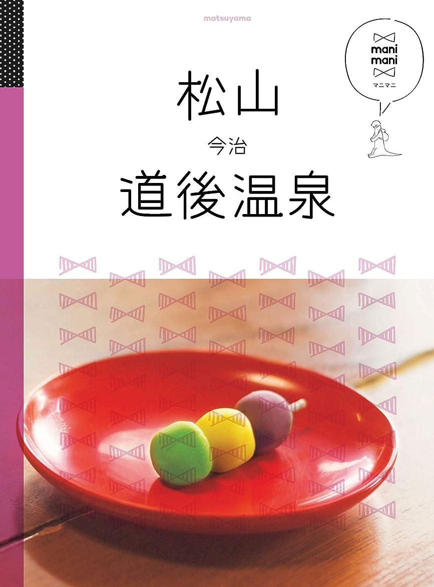 あるドライ物足りないマニマニ 松山 道後温泉 今治(2019年版)