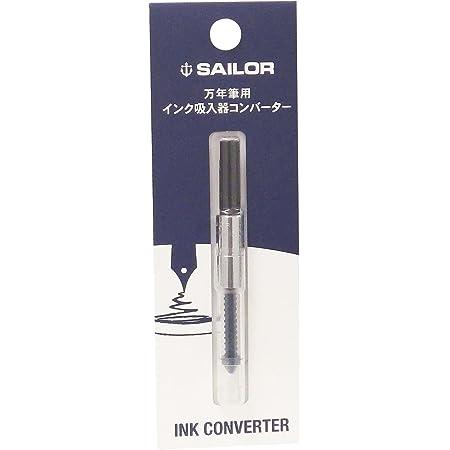 セーラー万年筆 万年筆 インク吸入器 コンバーター ブラック 14-0506-220