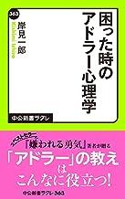 表紙: 困った時のアドラー心理学 (中公新書ラクレ) | 岸見一郎