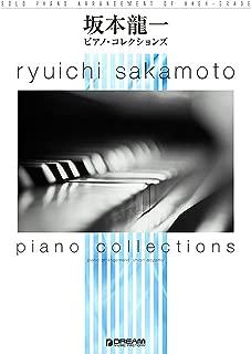 Solo Piano Arrangement of High-grade ~ Ryuichi Sakamoto Piano Collections (Piano Arrangement by Shiori Aoyama) [JAPANESE EDITION JE]