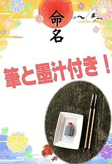 命名用紙フルセット 鶴と鯛(ブルー)全9種類【用紙10枚、筆、墨汁、墨皿付き!!】
