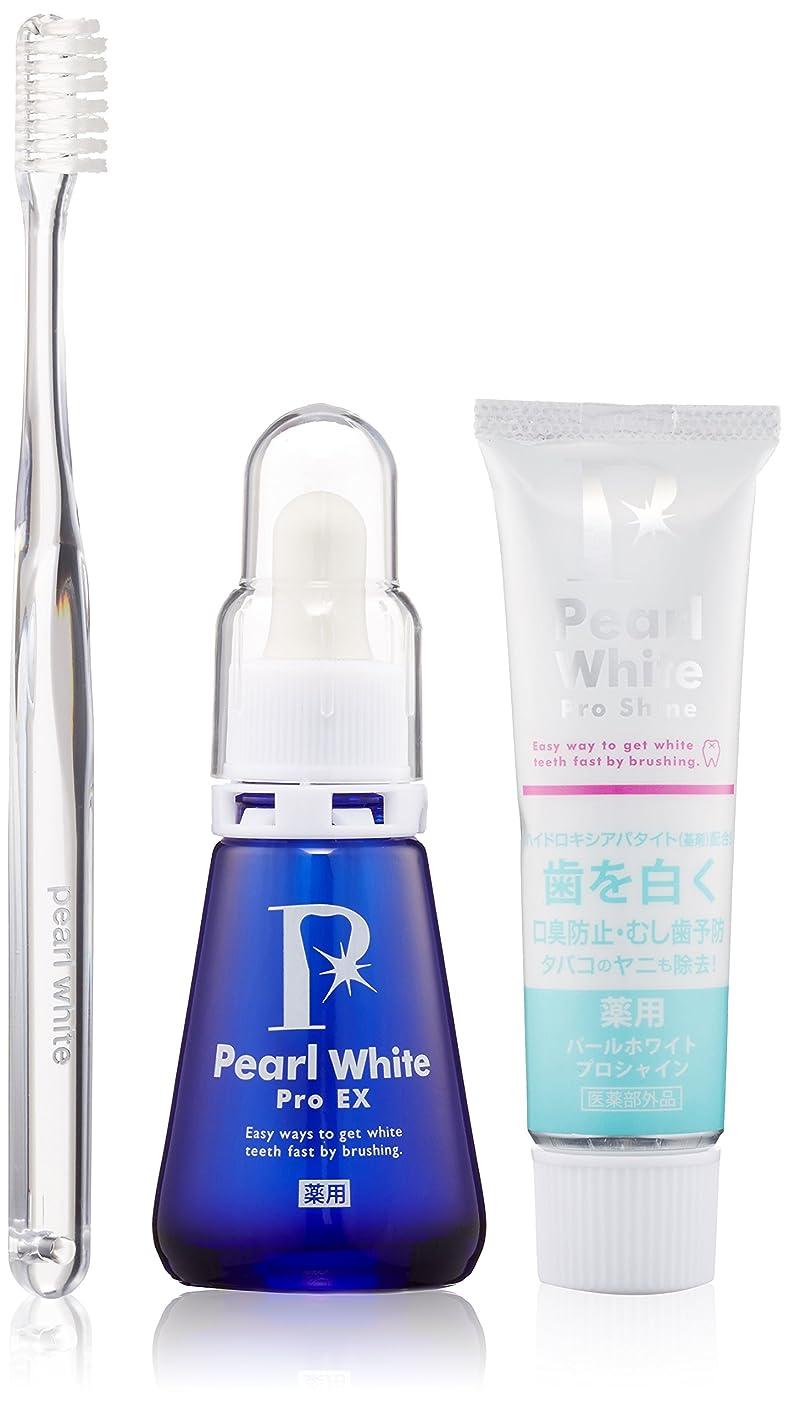 ラフオークション合理的Pearl White 薬用パール ホワイト Pro EXプラス1本+ シャイン40g+専用歯ブラシ 限定セット ホワイトニング