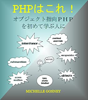 PHPはこれ! オブジェク ト指向PHPを初めて学ぶ人に