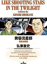 表紙: 黄昏流星群(57) (ビッグコミックス) | 弘兼憲史