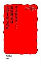 表紙: 電気料金はなぜ上がるのか (岩波新書) | 朝日新聞経済部